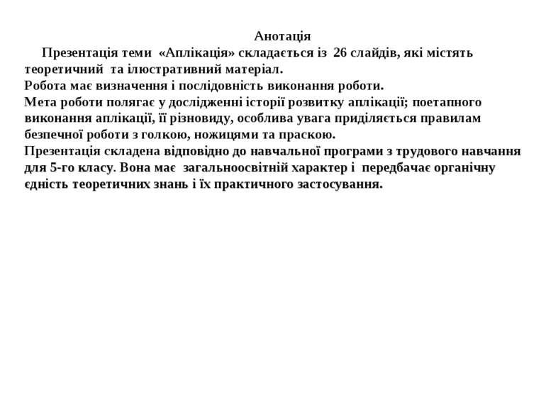 Анотація Презентація теми «Аплікація» складається із 26 слайдів, які містять ...