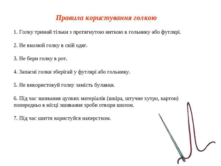 Правила користування голкою 1. Голку тримай тільки з протягнутою ниткою в гол...