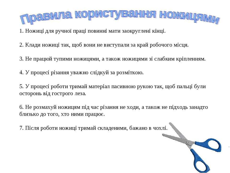 1. Ножиці для ручної праці повинні мати заокруглені кінці. 2. Клади ножиці та...