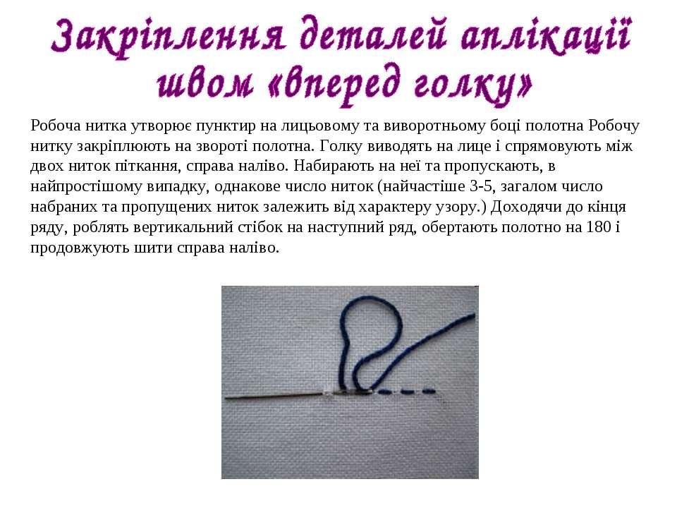 Робоча нитка утворює пунктир на лицьовому та виворотньому боці полотна Робочу...