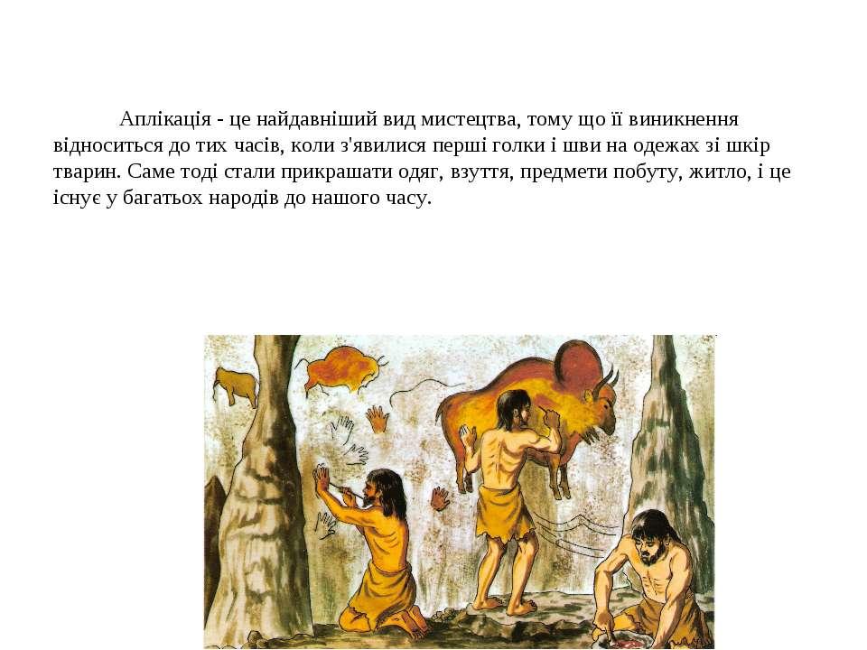 Аплікація - це найдавніший вид мистецтва, тому що її виникнення відноситься д...
