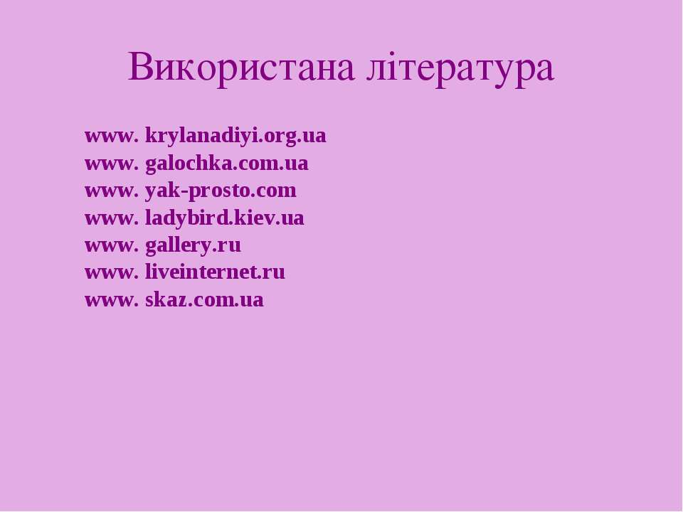 Використана література www. krylanadiyi.org.ua www. galochka.com.ua www. yak-...