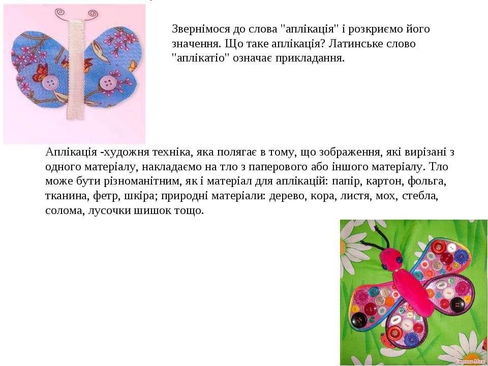 Аплікація -художня техніка, яка полягає в тому, що зображення, які вирізані з...