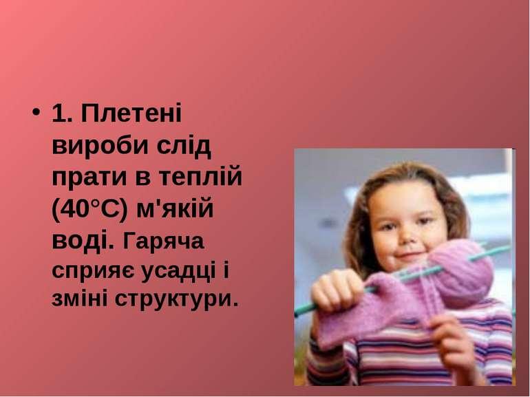 1. Плетені вироби слід прати в теплій (40°С) м'якій воді. Гаряча сприяє усадц...