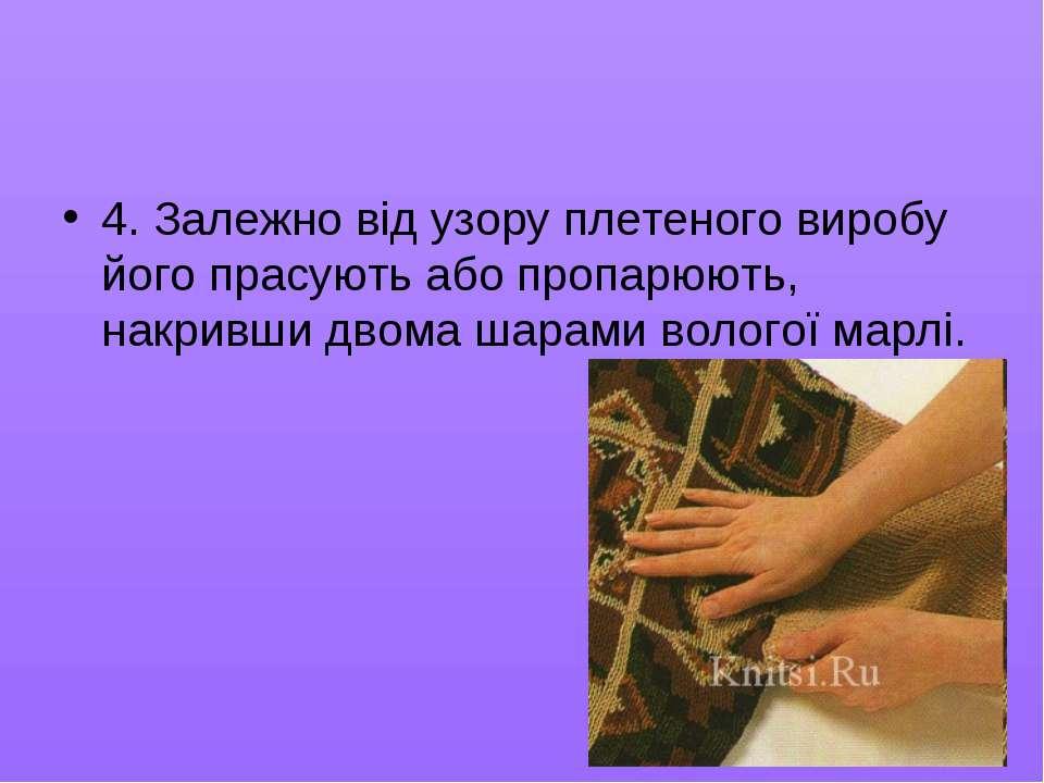 4. Залежно від узору плетеного виробу його прасують або пропарюють, накривши ...