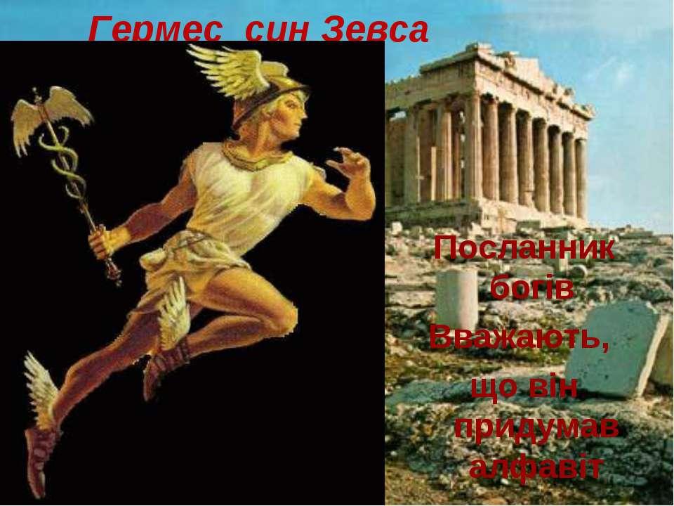 Гермес син Зевса Посланник богів Вважають, що він придумав алфавіт