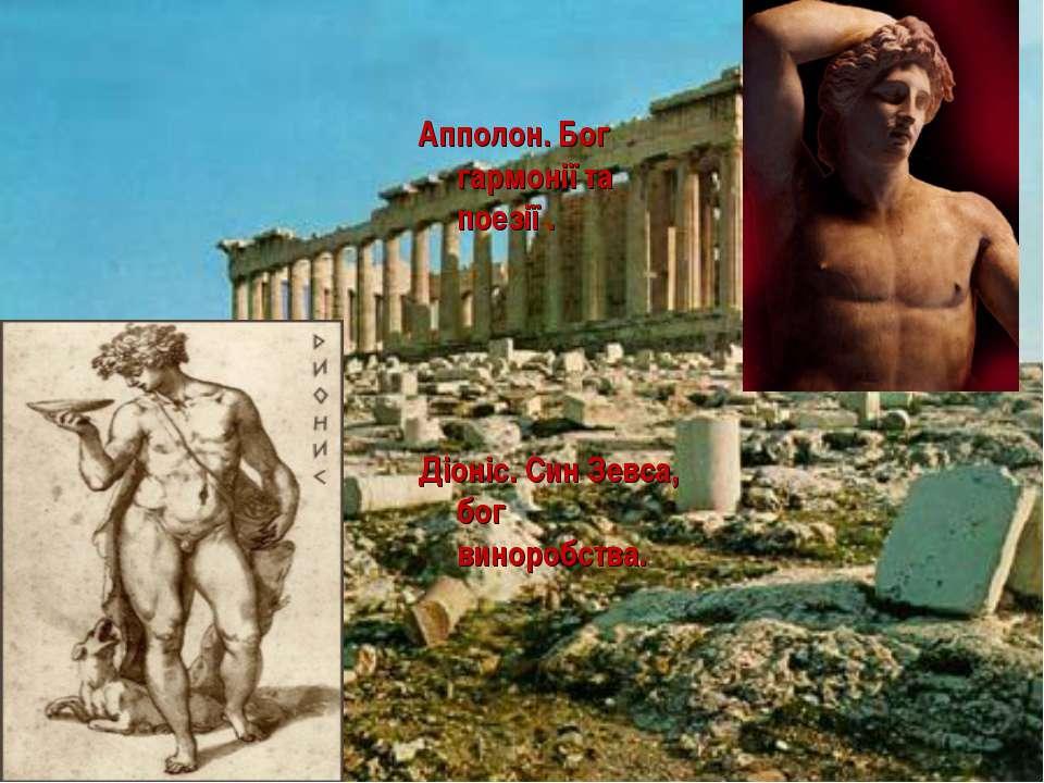 Апполон. Бог гармонії та поезії . Діоніс. Син Зевса, бог виноробства.