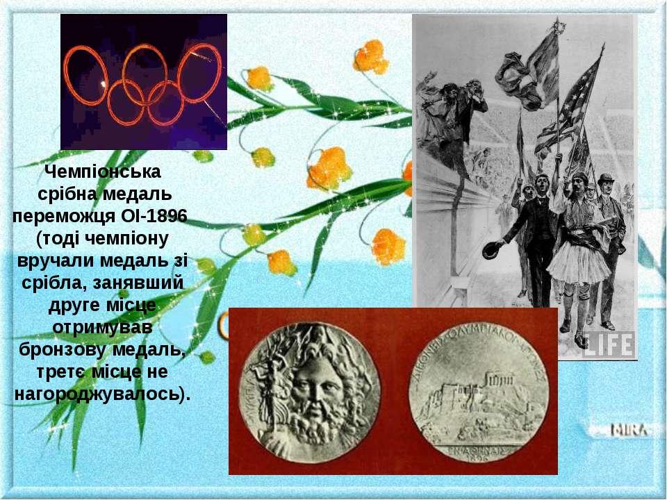 Чемпіонська срібна медаль переможця ОІ-1896 (тоді чемпіону вручали медаль зі ...