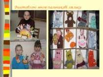 Виготовлені мною пальчикові ляльки
