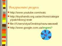 Використані ресурси http://www.youtube.com/watc http://toyshands.org.ua/archi...