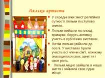 Ляльки артисти У середні віки зміст релігійної сутності ляльки поступово зник...