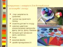 Інструменти і матеріали для виготовлення пальчикової ляльки старі шкарпетки т...