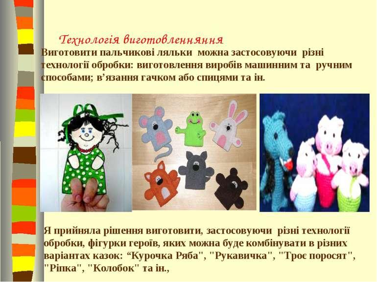 Технологія виготовленняння Виготовити пальчикові ляльки можна застосовуючи рі...