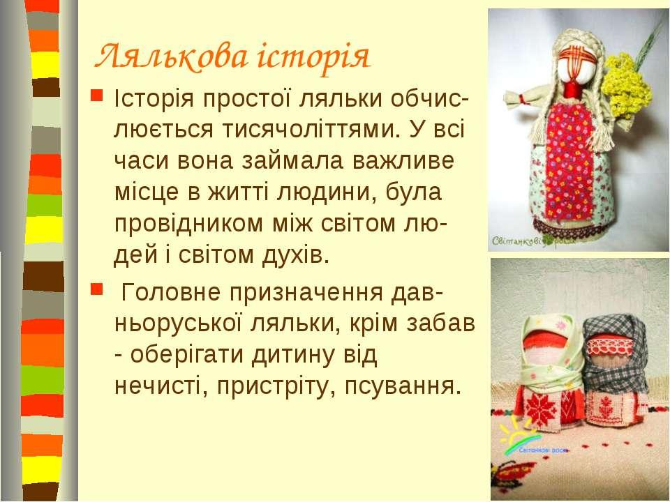 Лялькова історія Історія простої ляльки обчис-люється тисячоліттями. У всі ча...