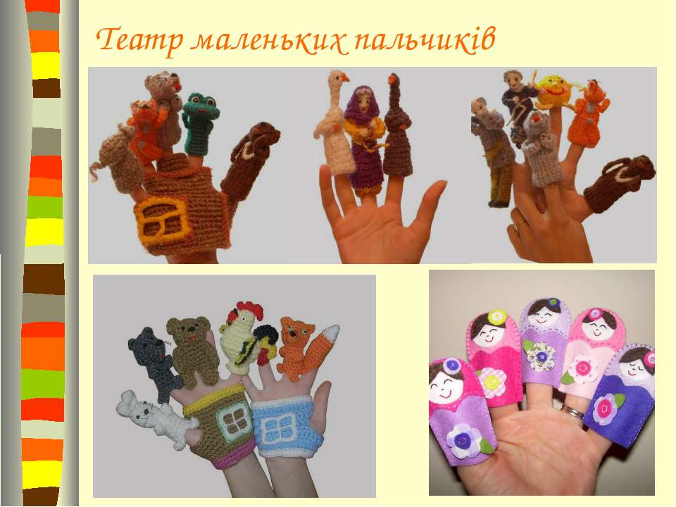 Театр маленьких пальчиків