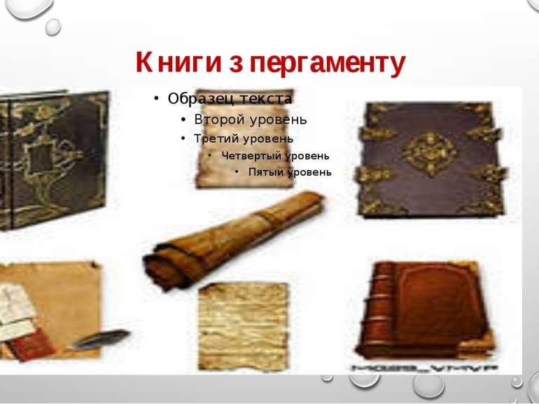 Книги з пергаменту