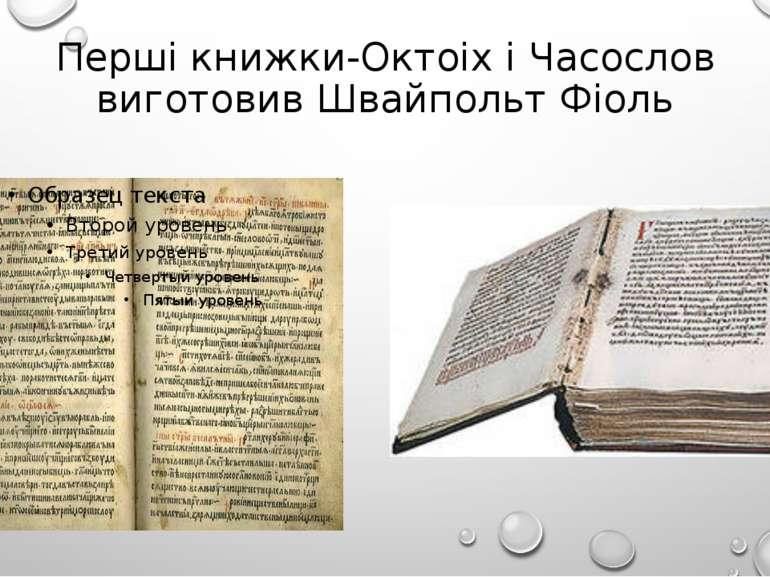 Перші книжки-Октоіх і Часослов виготовив Швайпольт Фіоль