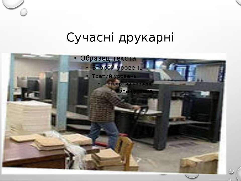 Сучасні друкарні