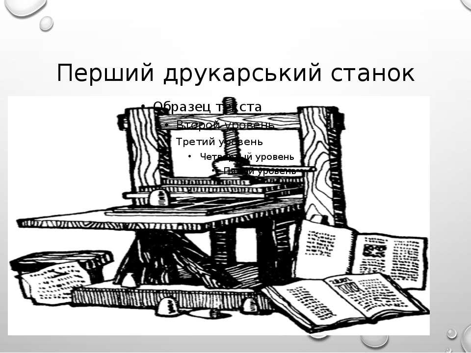 Перший друкарський станок