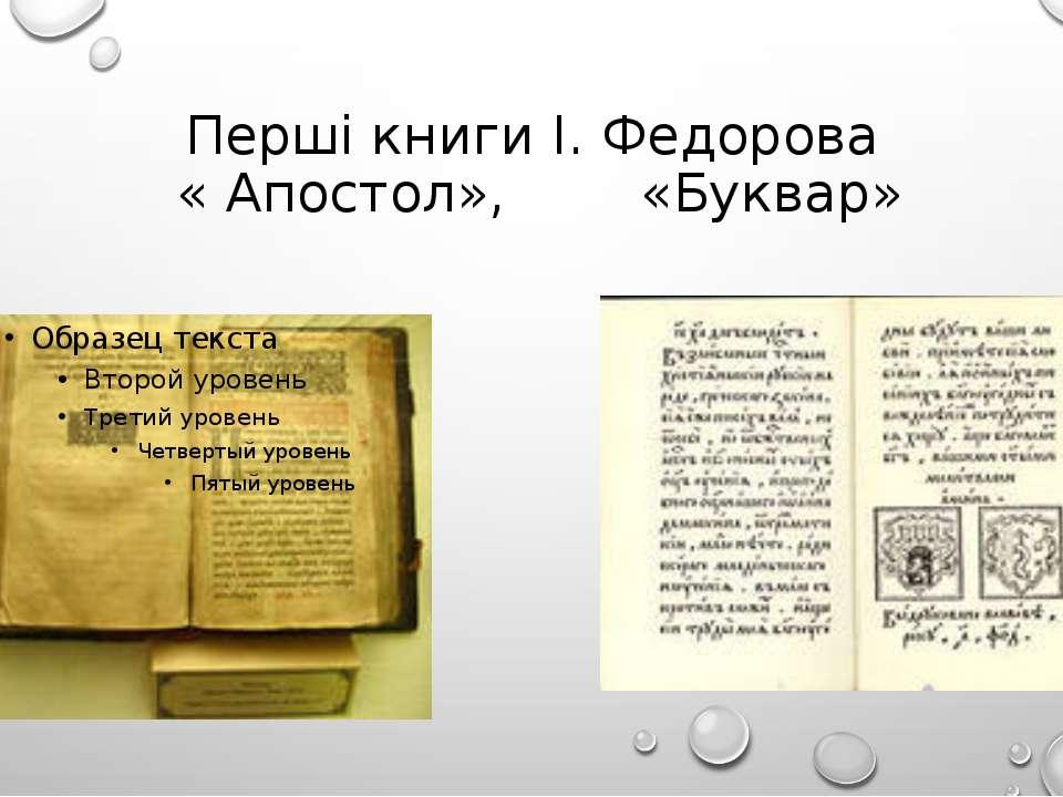 Перші книги І. Федорова « Апостол», «Буквар»
