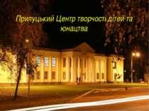 Прилуцький Центр творчості дітей та юнацтва