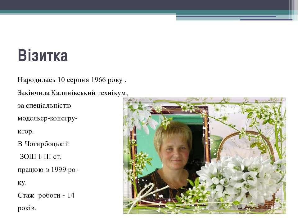 Народилась 10 серпня 1966 року . Закінчила Калинівський технікум, за спеціаль...
