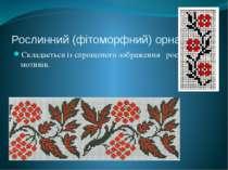 Рослинний (фітоморфний) орнамент Складається із спрощеного зображення рослинн...