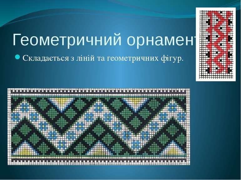 Геометричний орнамент Складається з ліній та геометричних фігур.