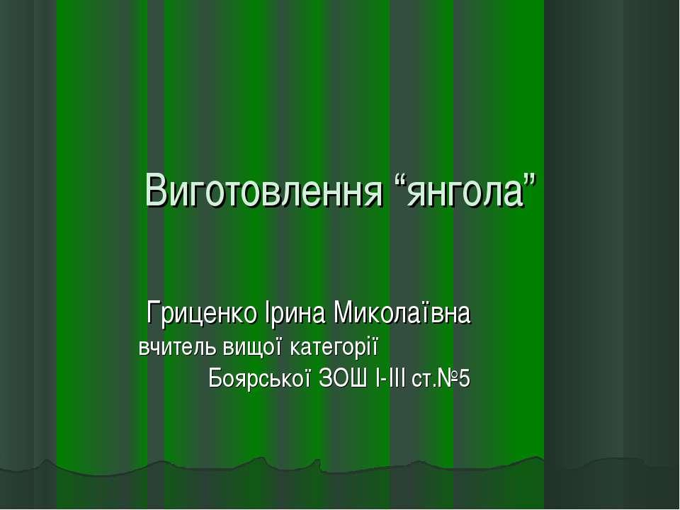 """Виготовлення """"янгола"""" Гриценко Ірина Миколаївна вчитель вищої категорії Боярс..."""