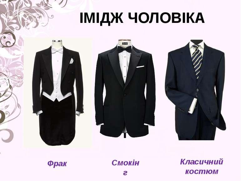 ІМІДЖ ЧОЛОВІКА Фрак Смокінг Класичний костюм