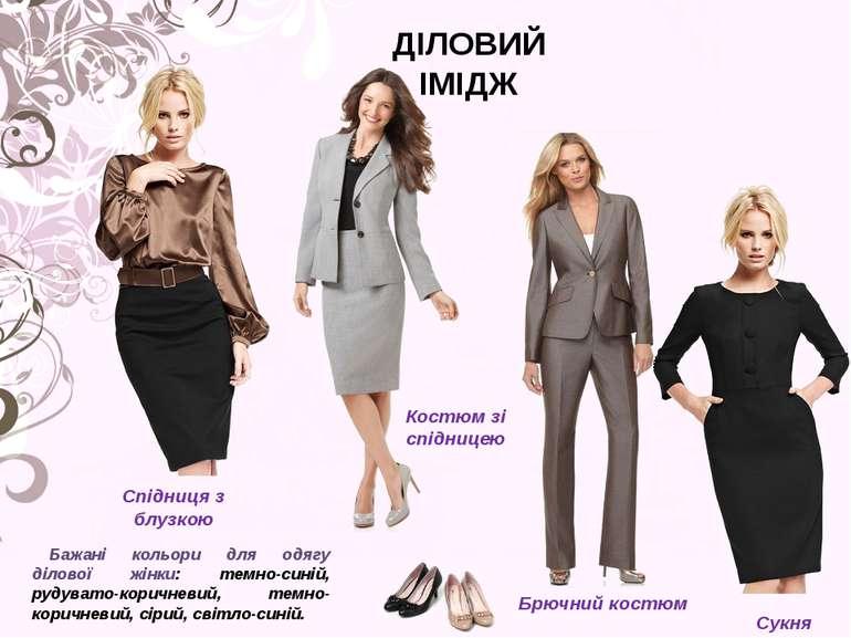 Бажані кольори для одягу ділової жінки: темно-синій, рудувато-коричневий, тем...