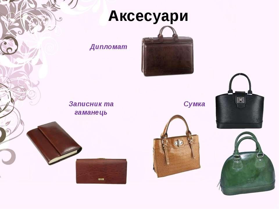Аксесуари Дипломат Записник та гаманець Сумка