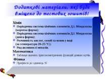 Хімія Періодична система хімічних елементів Д.І. Менделєєва (коротка форма); ...