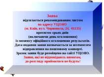 Заява відсилається рекомендованим листом на адресу УЦОЯО (м. Київ, вул. Чорно...