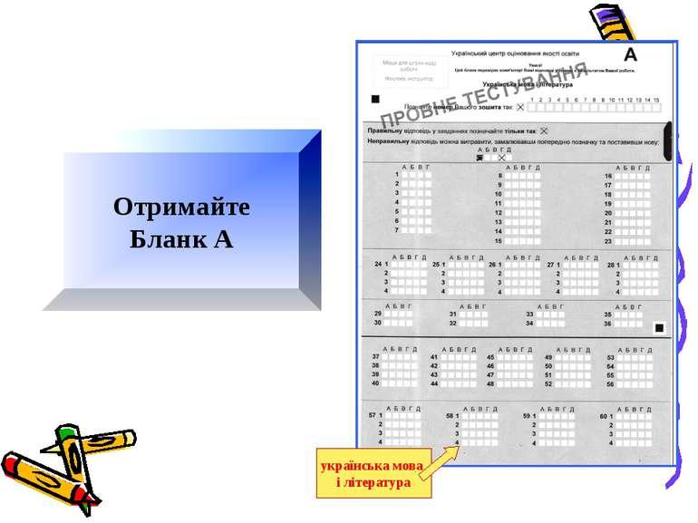 Отримайте Бланк А українська мова і література
