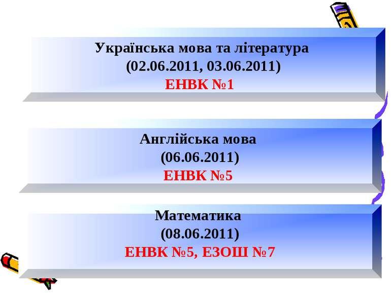 Англійська мова (06.06.2011) ЕНВК №5 Українська мова та література (02.06.201...