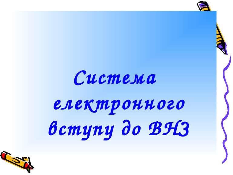 Система електронного вступу до ВНЗ