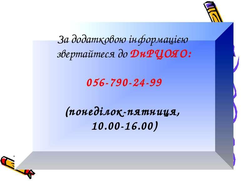 За додатковою інформацією звертайтеся до ДнРЦОЯО: 056-790-24-99 (понеділок-пя...