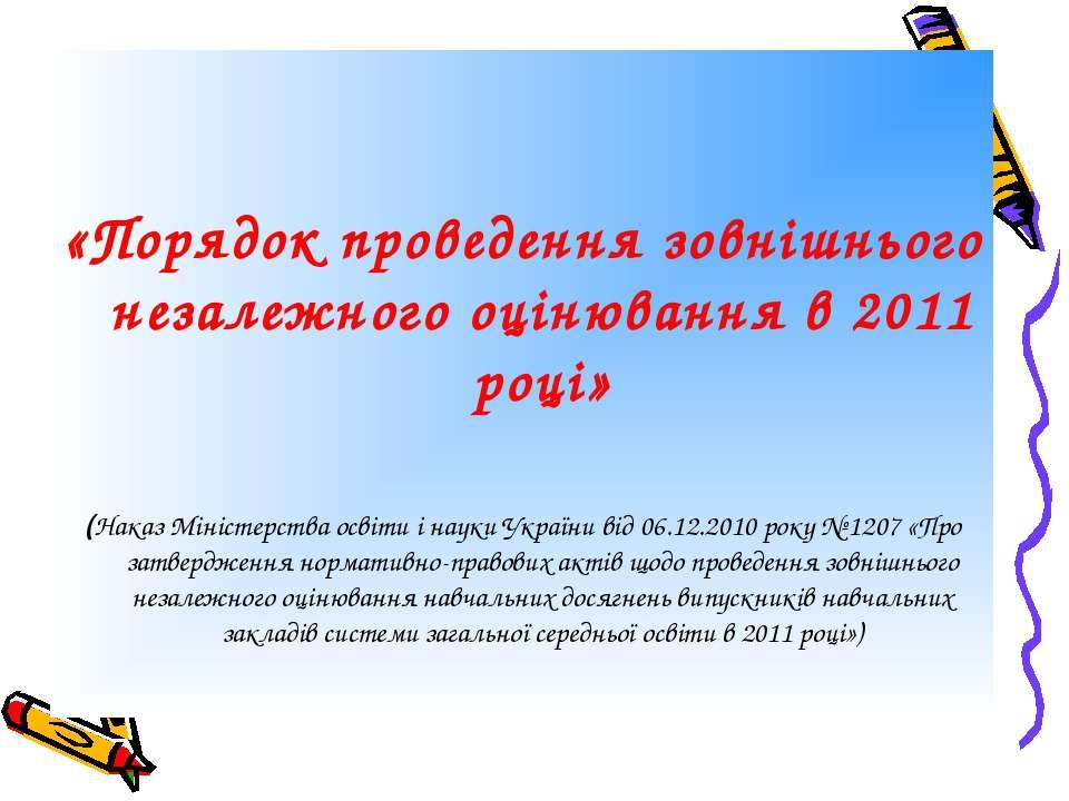 «Порядок проведення зовнішнього незалежного оцінювання в 2011 році» (Наказ Мі...