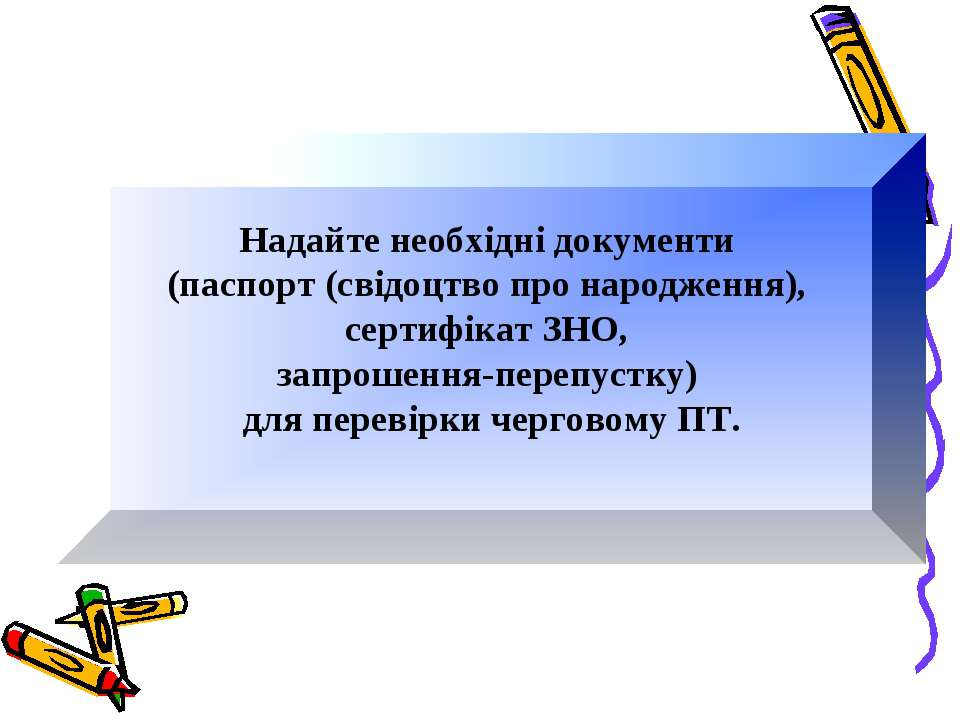 Надайте необхідні документи (паспорт (свідоцтво про народження), сертифікат З...