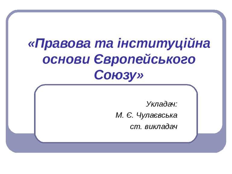 «Правова та інституційна основи Європейського Союзу» Укладач: М. Є. Чулаєвськ...