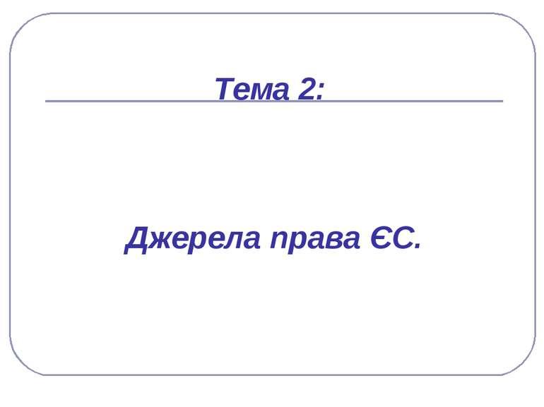 Тема 2: Джерела права ЄС.