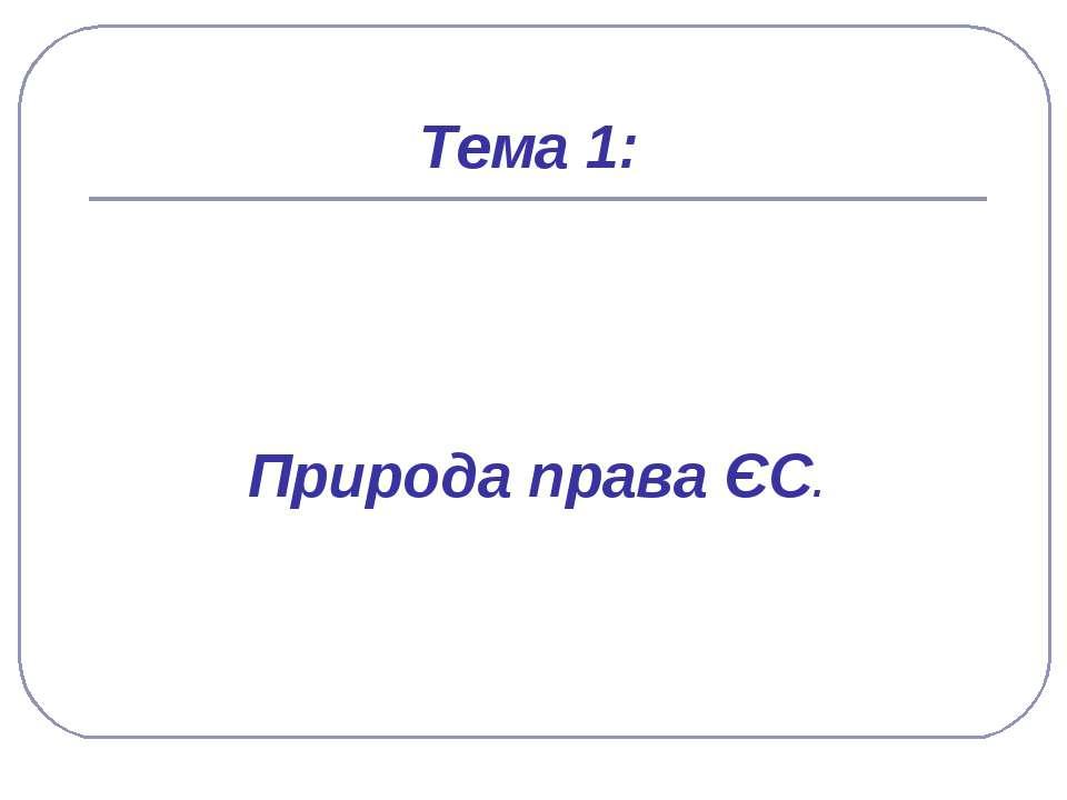Тема 1: Природа права ЄС.