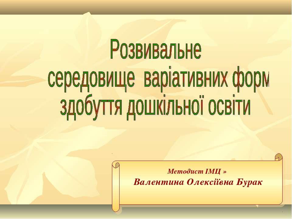 Методист ІМЦ » Валентина Олексіївна Бурак