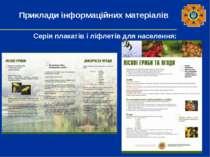 Приклади інформаційних матеріалів Серія плакатів і ліфлетів для населення: