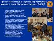 У січні 2009 року стартував новий проект «Міжнародна науково-інформаційна мер...