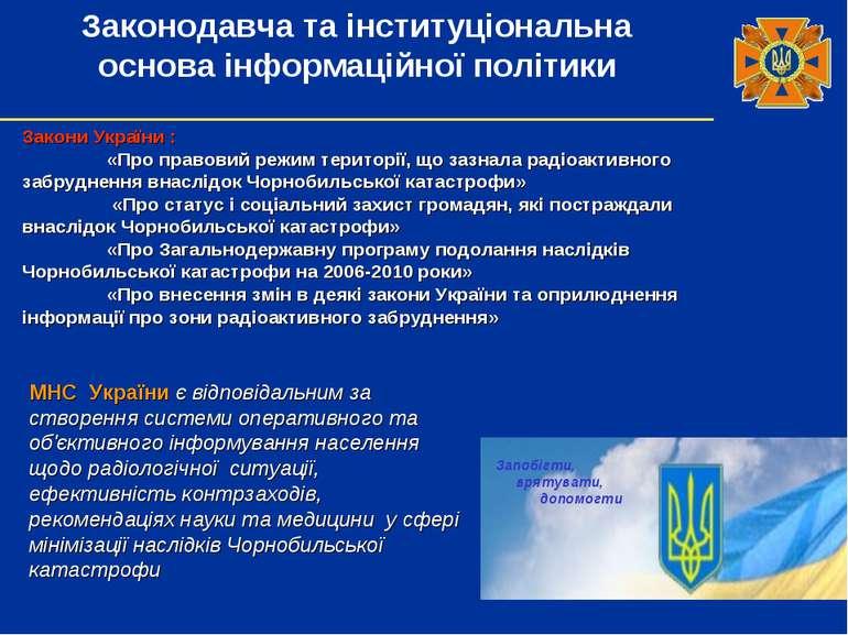 Законодавча та інституціональна основа інформаційної політики МНС України є в...