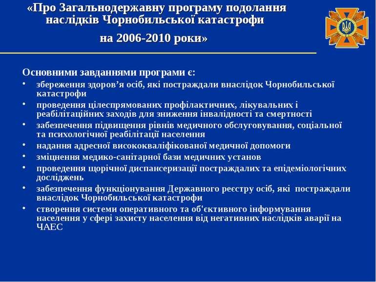 «Про Загальнодержавну програму подолання наслідків Чорнобильської катастрофи ...