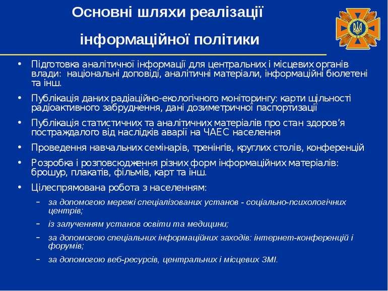 Підготовка аналітичної інформації для центральних і місцевих органів влади: н...