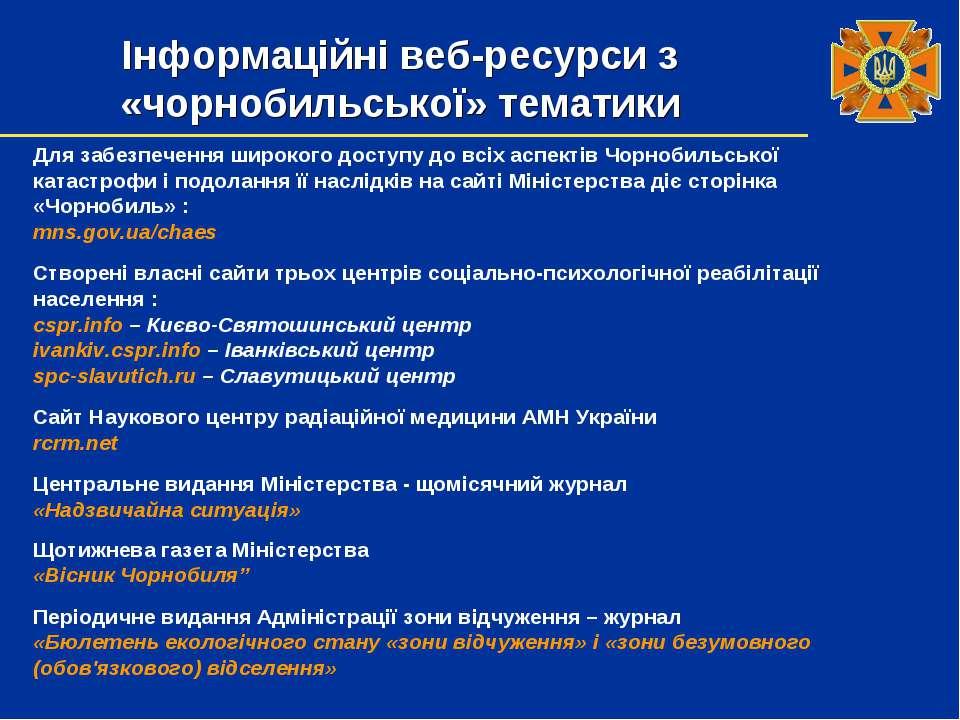 Інформаційні веб-ресурси з «чорнобильської» тематики Для забезпечення широког...